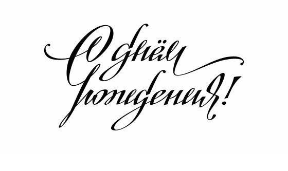 Надписи с поздравлениями с днем рождения 97