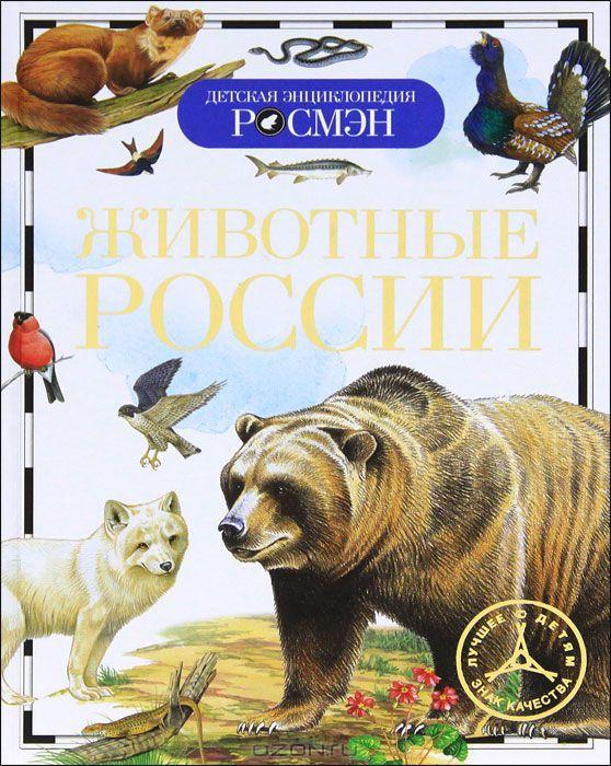Животные россии 24 b o o k s ♡ pinterest