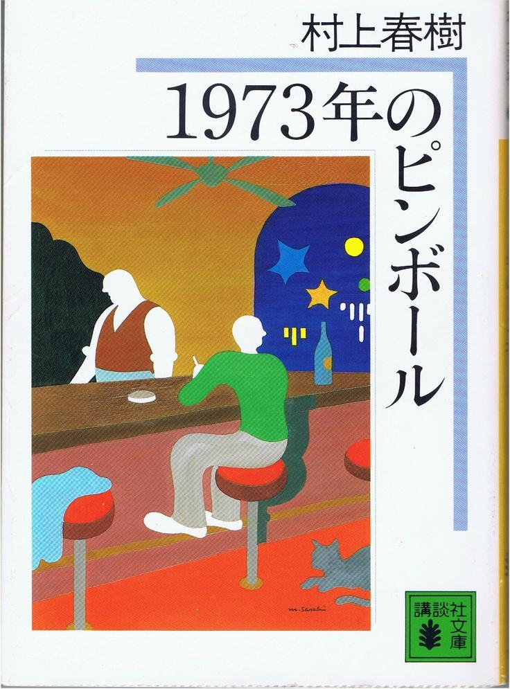 """""""Pinball, 1973"""" by Haruki Murakami, Japanese book cover."""