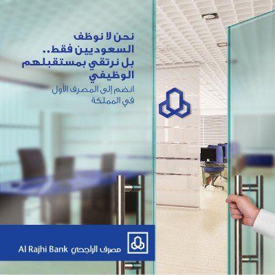 مصرف الراجحي وظائف شاغرة للسعوديين Job Vacancies