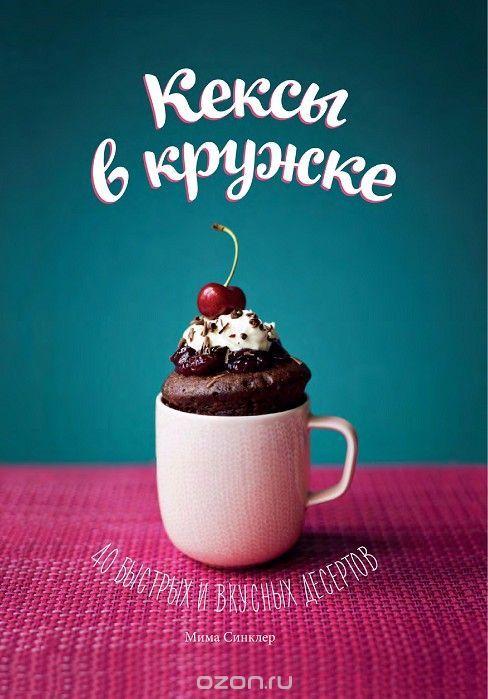 Как сделать кекс шоколадный в кружке