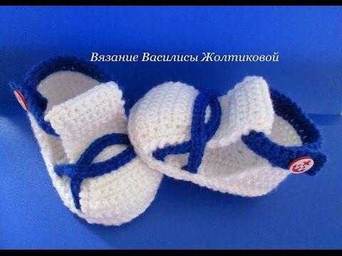 Вязание пинеток сандалик крючком 314