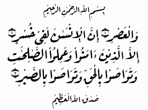 Surah Asr in Riqa'a khat | Arabic Calligraphy | Pinterest