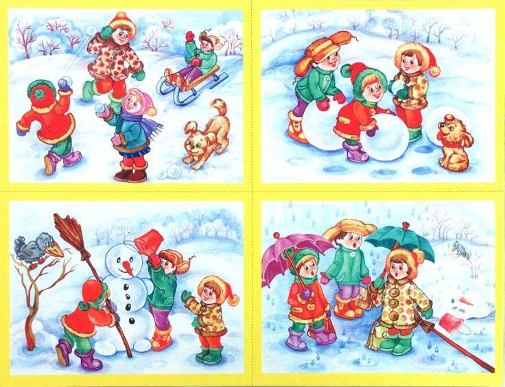 Составить рисунку зимнему