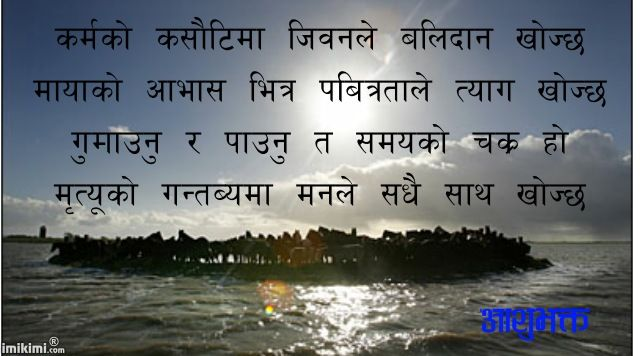 Love Quotes For Him In Nepali : Quotes About Love And Life: Quotes About Love And Life Nepali