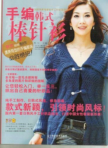 Sweater knitting. Комментарии : LiveInternet - Российский Сервис Онлайн-Дневников
