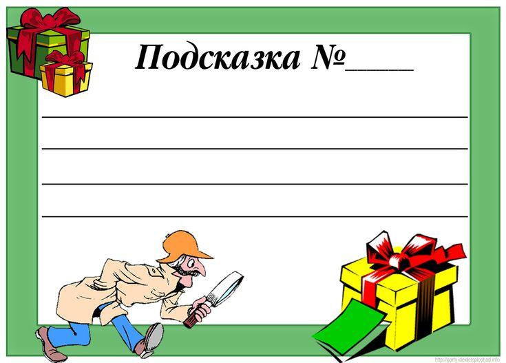 Подсказки для поиска подарка 79