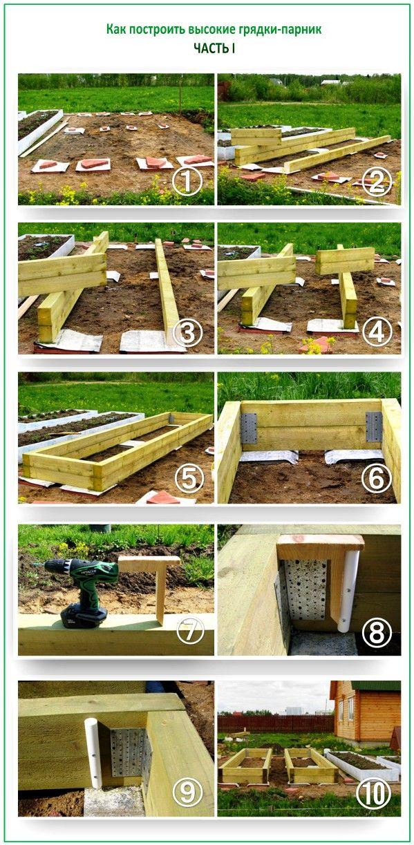 Как построить грядку своими руками