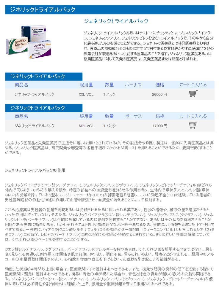Brand cialis levitra viagra sample pack / Buy real viagra levitra ...