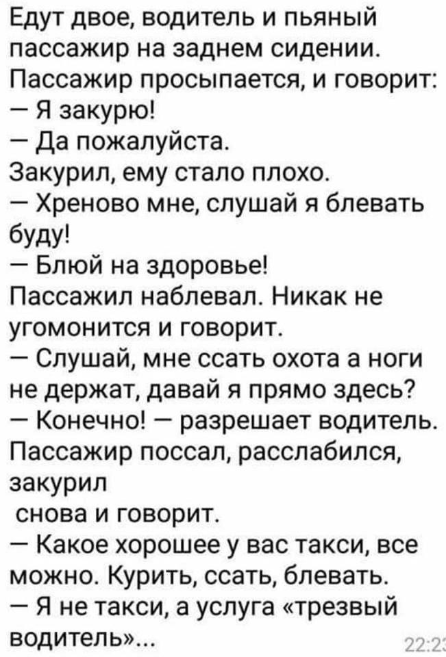 Анекдот Про Поссать