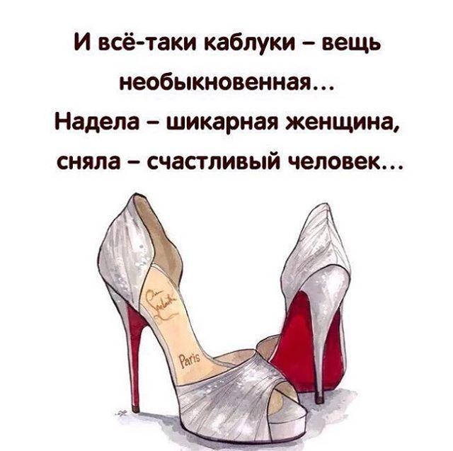 Анекдоты Туфли