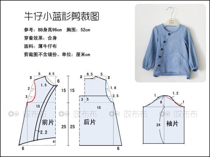 Сшить рубашку на девочку 10