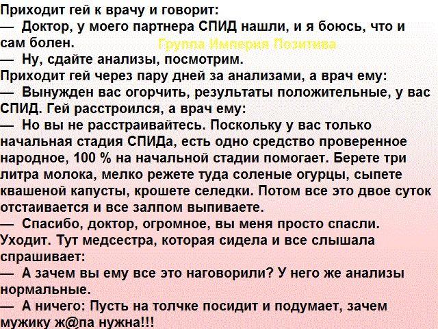 Анекдот Про Квашеную Капусту