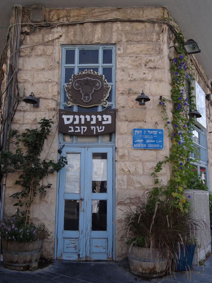 Fot. Grażyna Banaszkiewicz, Jerozolima, kamieniczka przy Yafo.