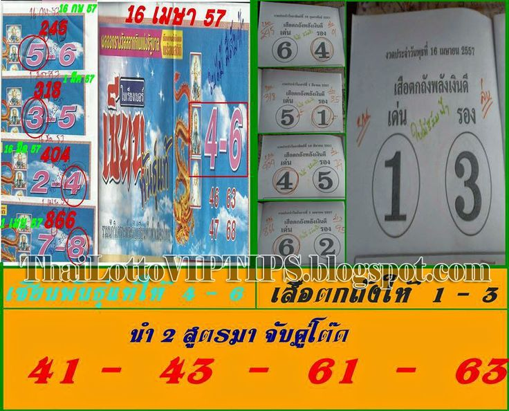 Thai lottery best paper sure number touch tass tip paper 16 04 2014