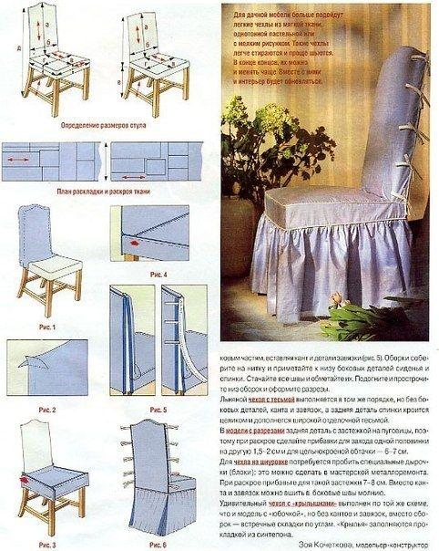 Как своими руками сделать чехол для стула своими руками
