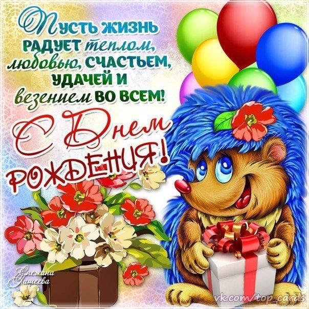 Поздравление с днем рождения маленькому другу 190
