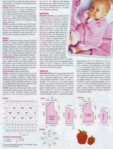 Вязание крючком на малышей до года схемы