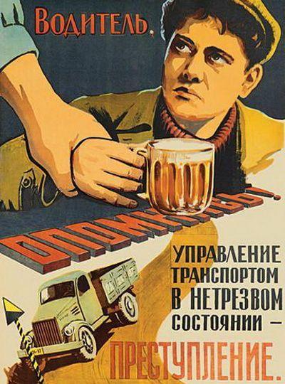 Антиалкогольный плакат