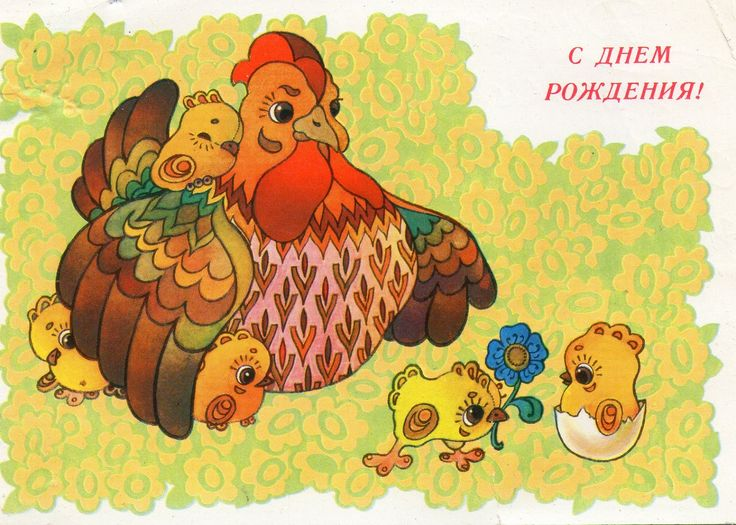 Сказочные открытки на день рожденья