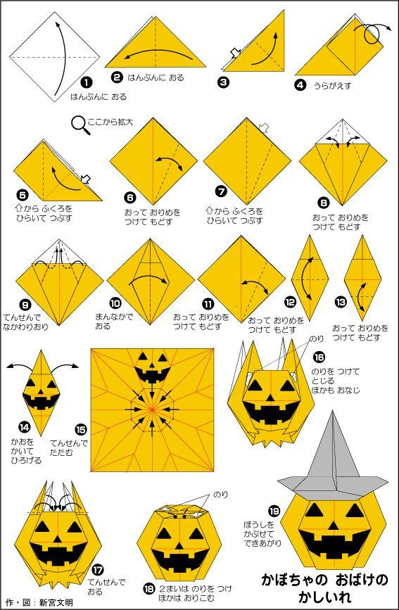 すべての折り紙 かぼちゃの折り紙 : Origami Jack-O-Lantern