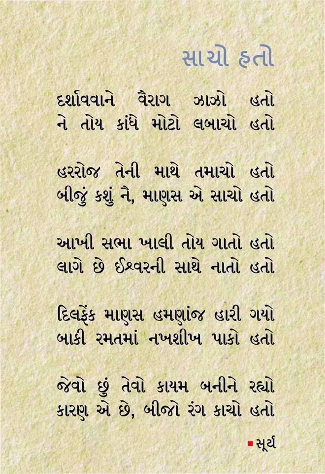 Small essay on mother in gujarati