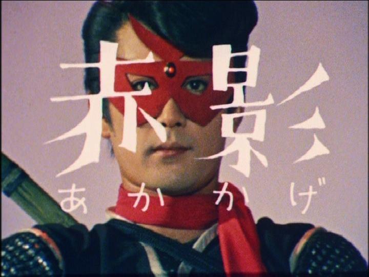 仮面の忍者 赤影の画像 p1_30