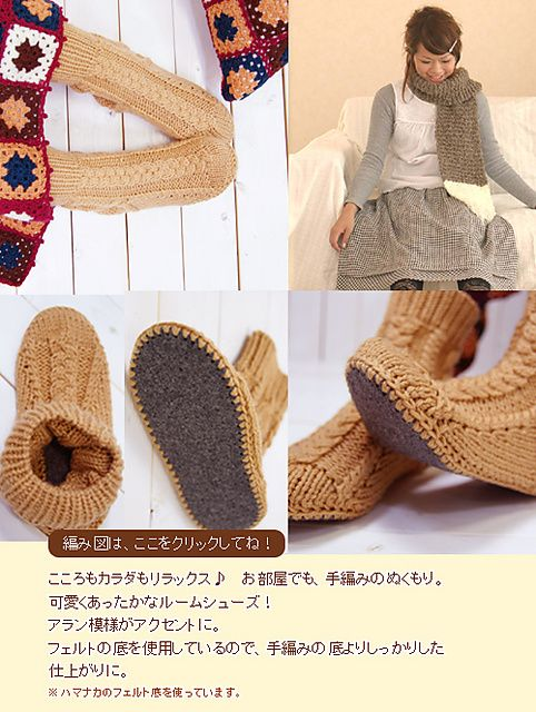 Ravelry: Aran Room Shoes pattern by Pierrot (Gosyo Co., Ltd)