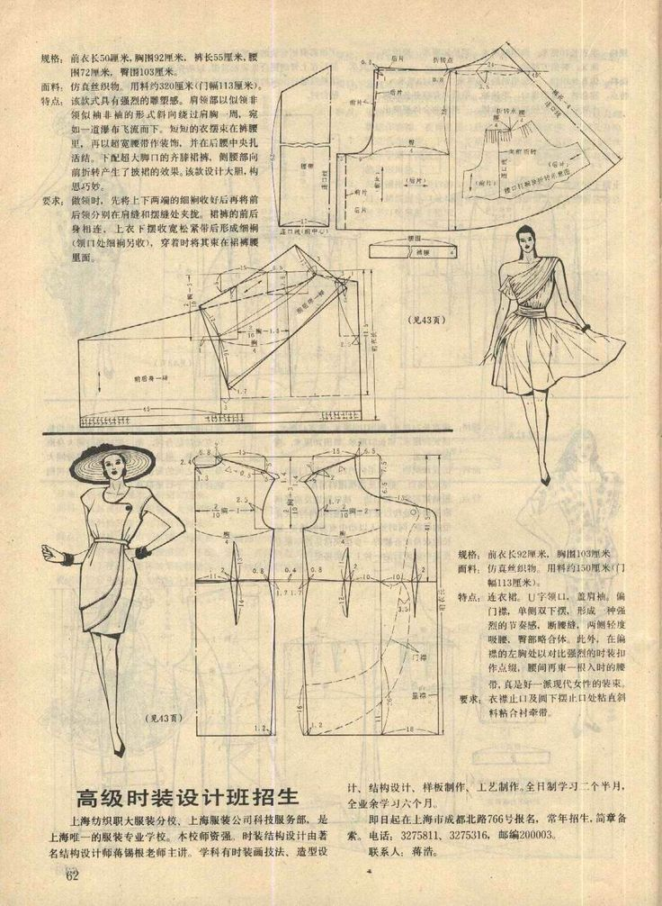 1990s #sewing #dressmaking #patternmaking