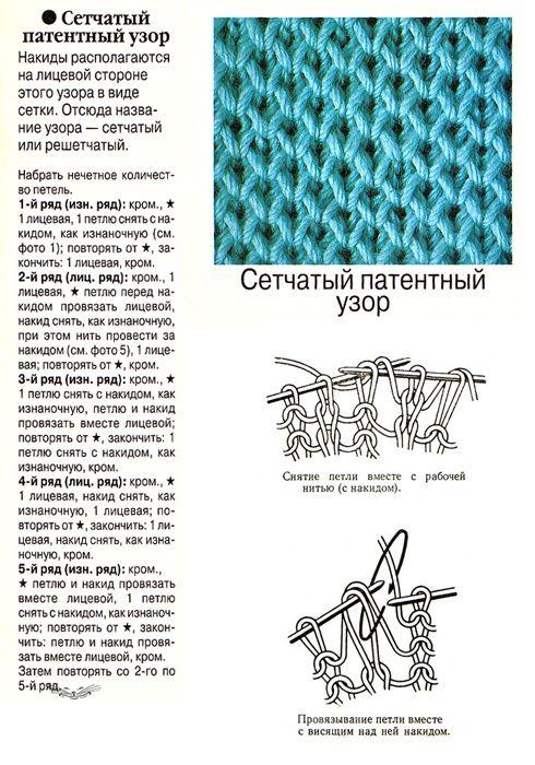 Вязание спицами рисунок соты описание 91