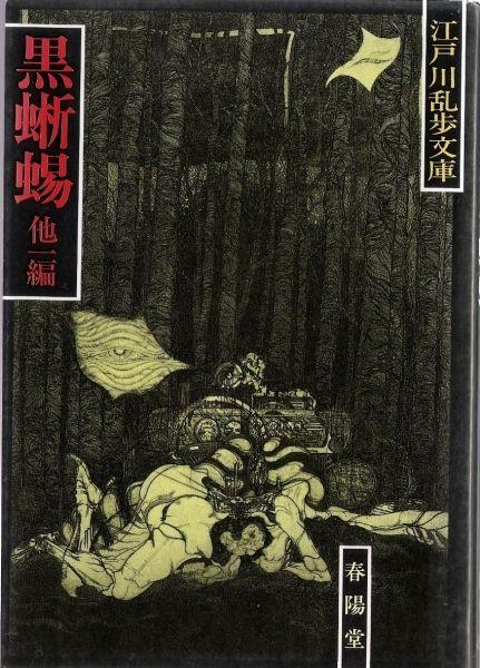 黒蜥蜴 江戸川乱歩 春陽堂文庫  Found on livedoor.blogimg.jp  黒