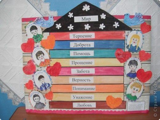 День семьи в детском саду поделки 58