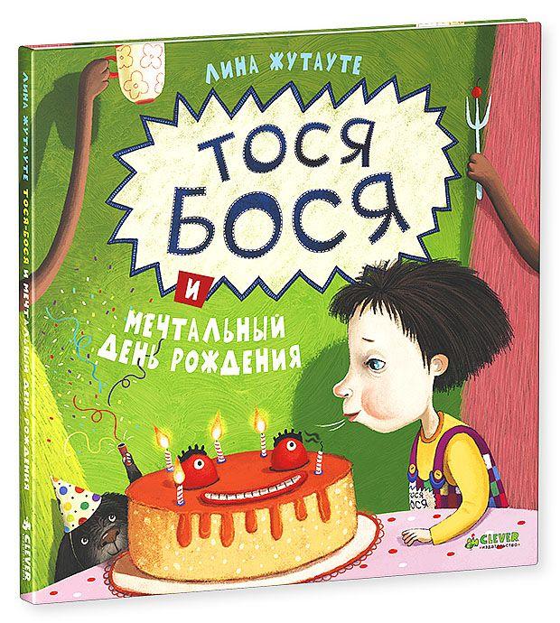 Сценарий день рождения 10 лет девочке квест