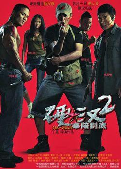 Phim Ngạnh Hán 2
