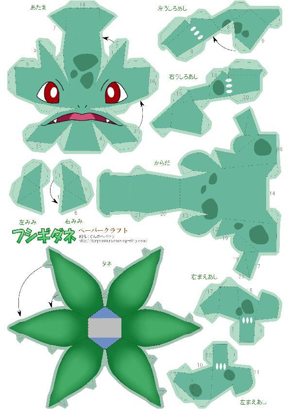 Как сделать из бумаги покемона 3д