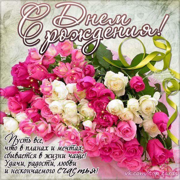 Поздравление с днём рождения женщине красивые цветы 3
