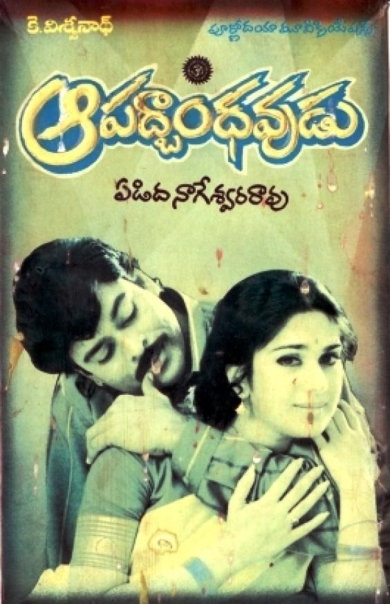 aapadbhandhavudu | Telugu movies posters n Photos | Pinterest