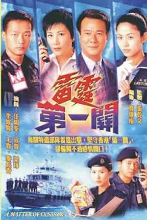 Phim Lực Lượng Hải Quan