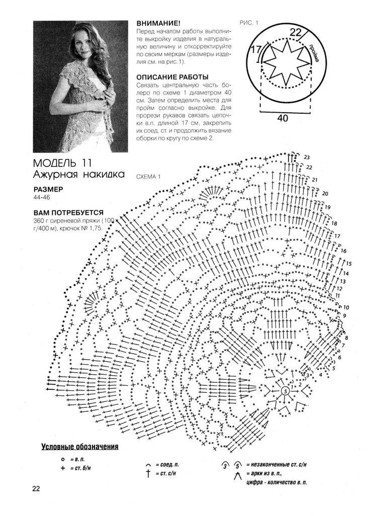 Вязание крючок схемы большие размеры 806