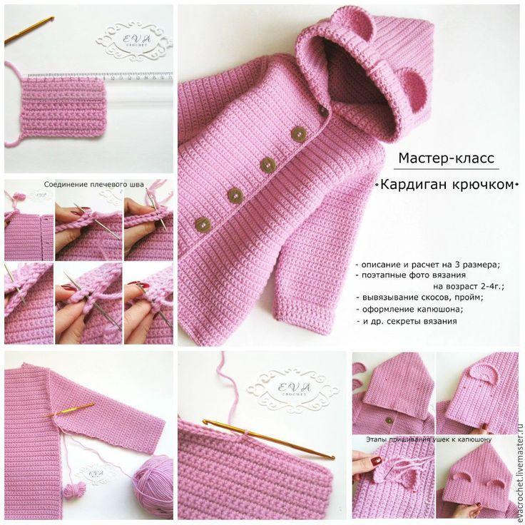 Вязание крючком кардиган для девочки 6 лет