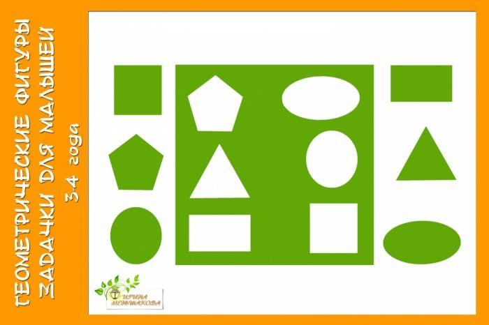 Раскраска геометрические фигуры для малышей