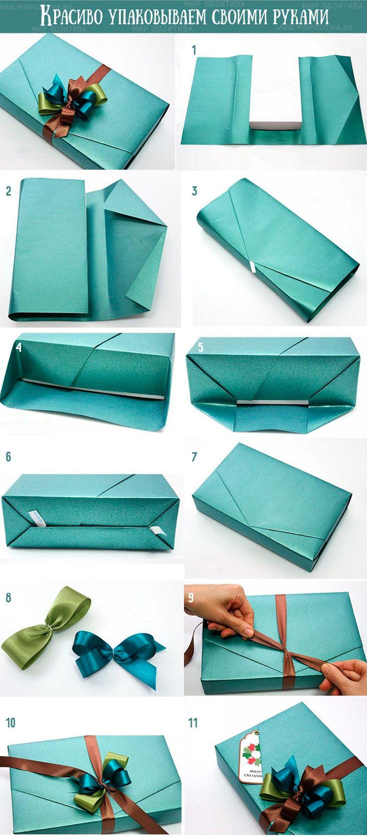 Упаковка подарков своими руками инструкция 3