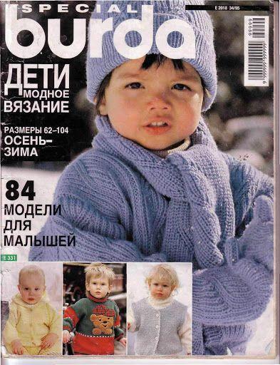 Burda special burda модное вязание дети 98