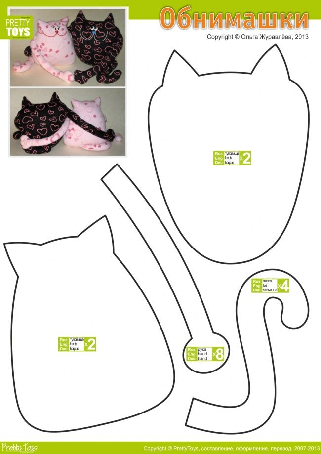 Как сшить мягкую игрушку своими руками котика 62