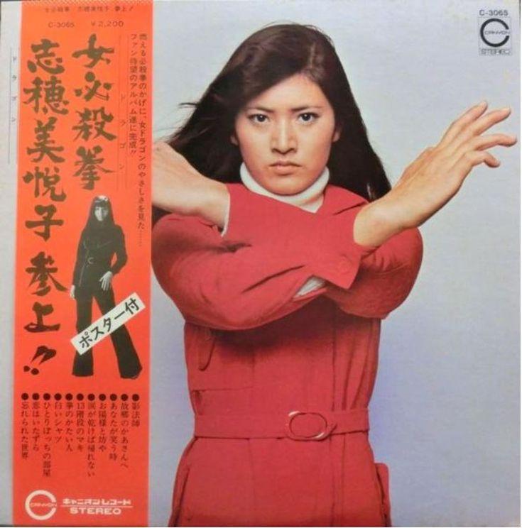 志穂美悦子の画像 p1_12