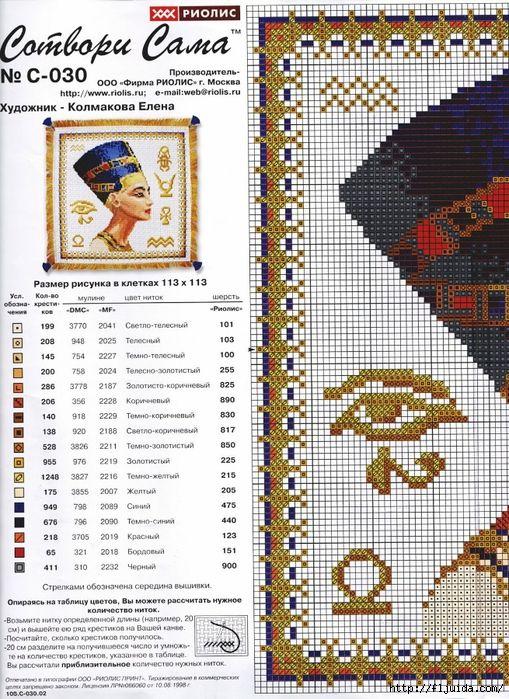 Египет схема вышивки крестом 33