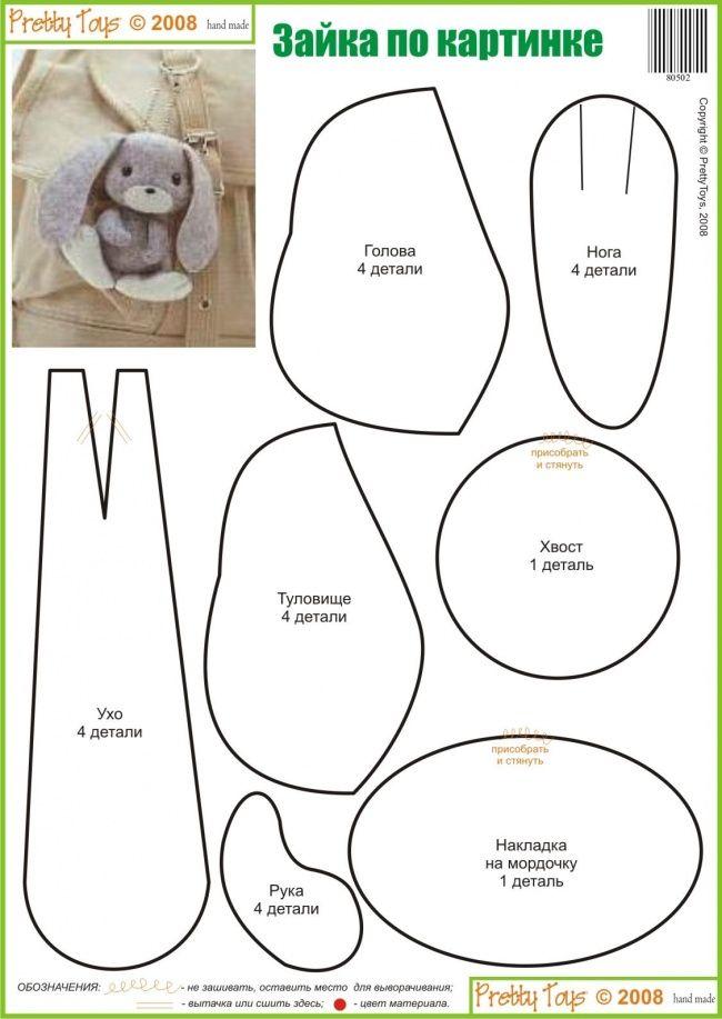 Кролики своими руками из ткани выкройки 43