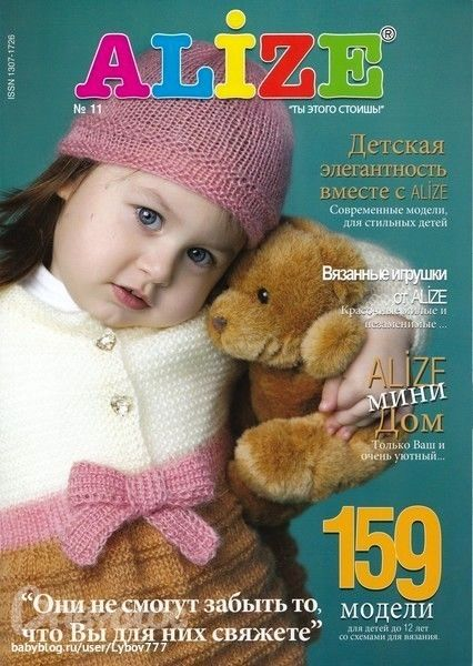 Журнал алиса по вязанию для детей 69