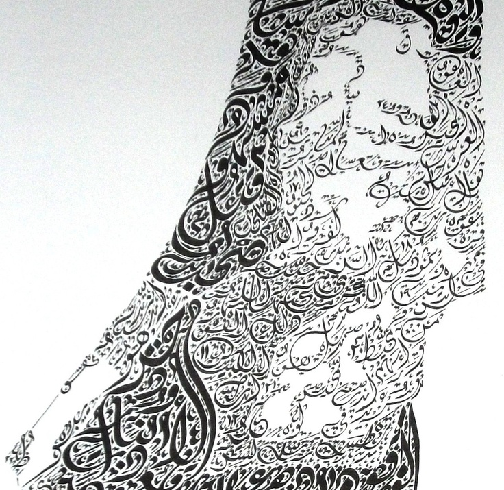 Arabic Calligraphy Palestine The Aral Sea Of Liberty
