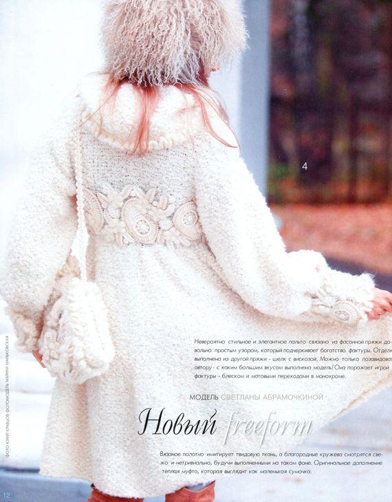 Russian Crochet Knitting Patterns Book Irish lace Cardigan Dress Top